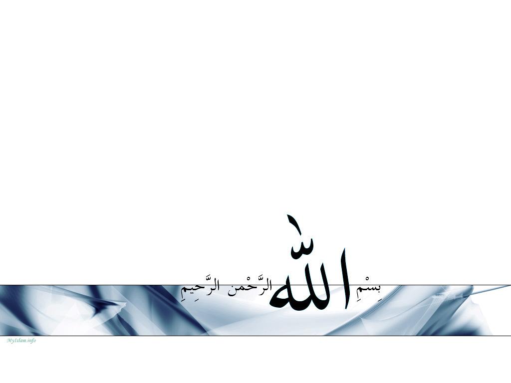 Bismillah Calligraphy Islamic Wallpapers