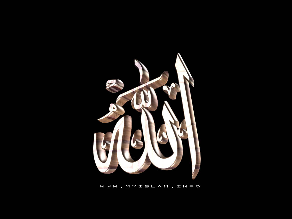 39 allah 39 calligraphy islamic wallpapers Allah calligraphy wallpaper