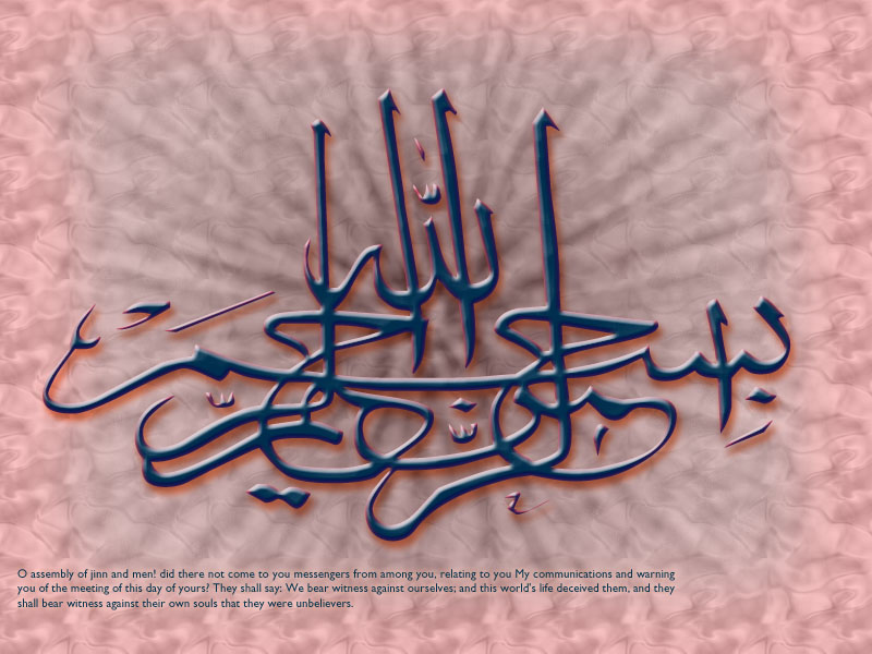 Silk Rose Bismillah  Calligraphy Islamic Wallpapers A2Youthcom