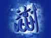 'Allah' on Blue