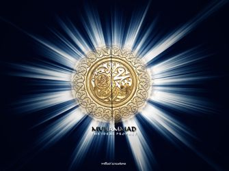 Muhammad: The Ideal Prophet