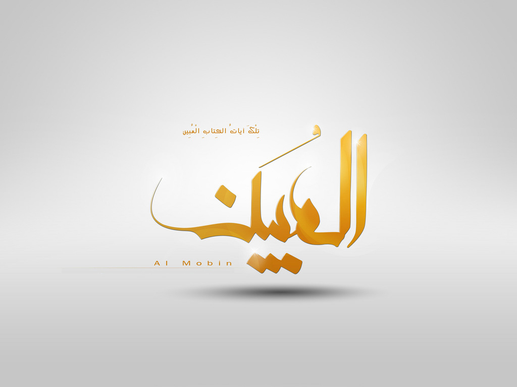 Al mobin calligraphy islamic wallpapers Allah calligraphy wallpaper